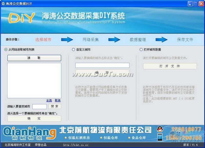 海涛公交数据采集DIY系统下载