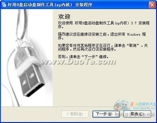 一键U盘启动盘制作工具下载