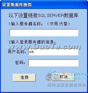 无名物业管理软件下载