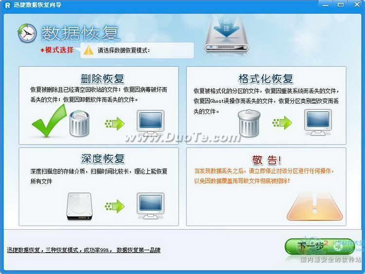 迅捷u盘文件恢复工具下载