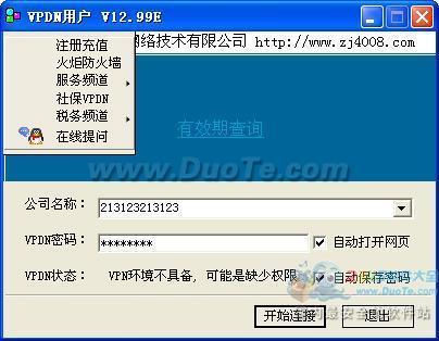 VPDN专用客户端下载