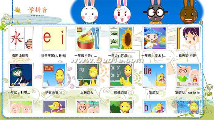 七彩乐园 2012下载