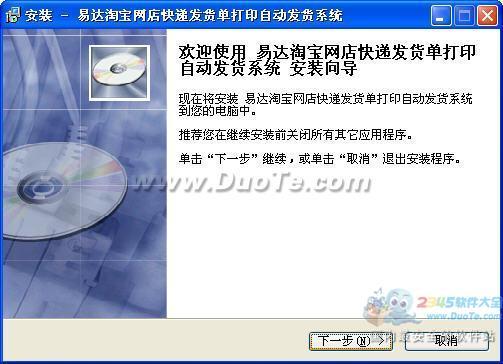 易达淘宝网店快递发货单打印发货系统下载