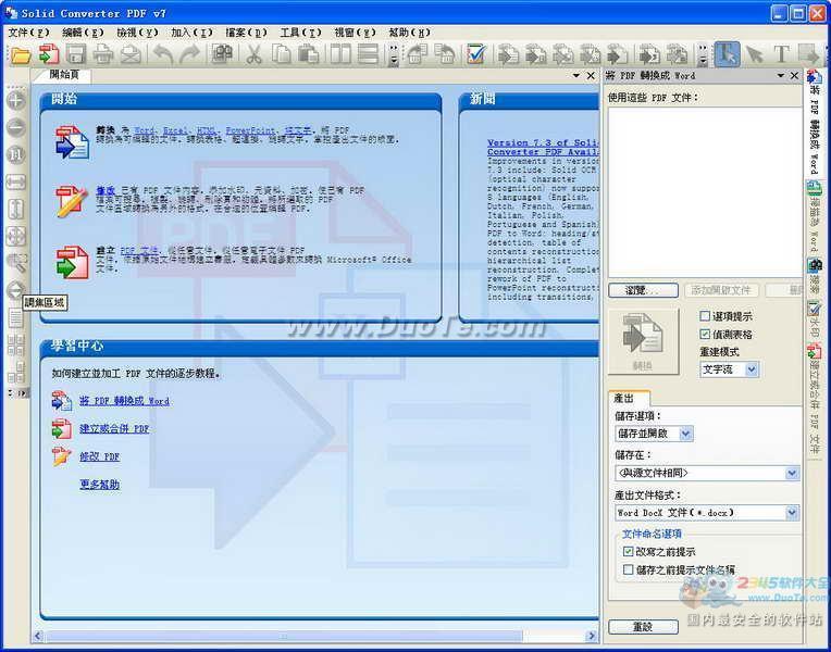 pdf转换成word软件(Solid Converter PDF)下载
