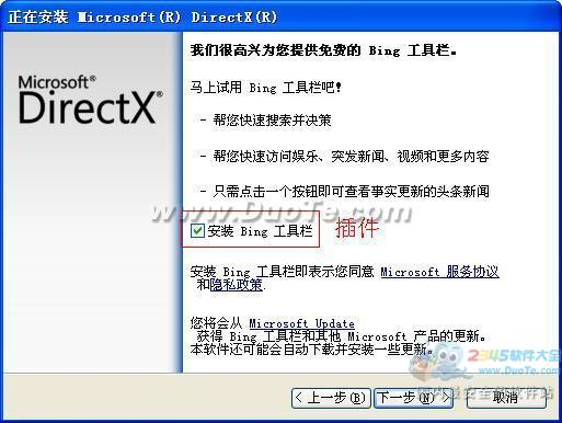 Microsoft DirectX下载