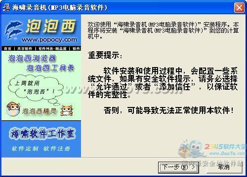 海啸录音机(MP3电脑录音软件)下载