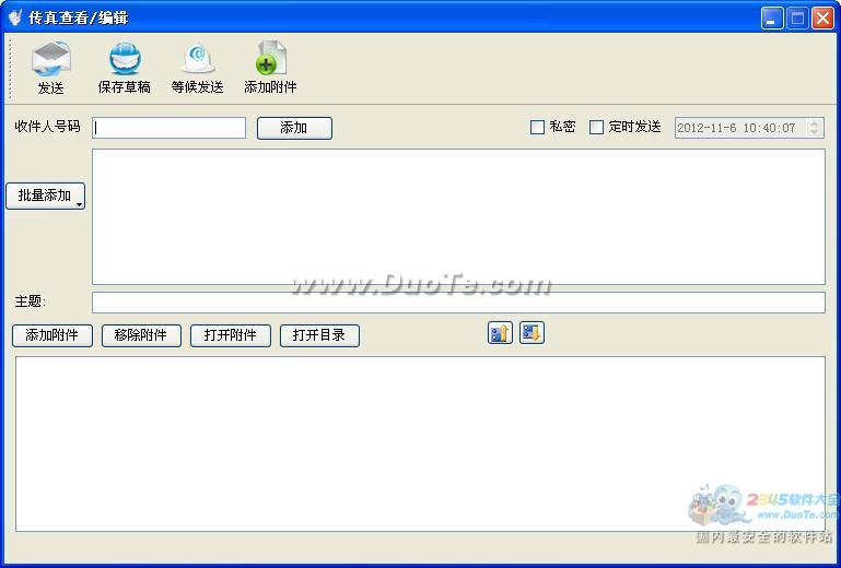E路通电子传真 2012下载