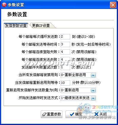 超能邮件群发工具下载