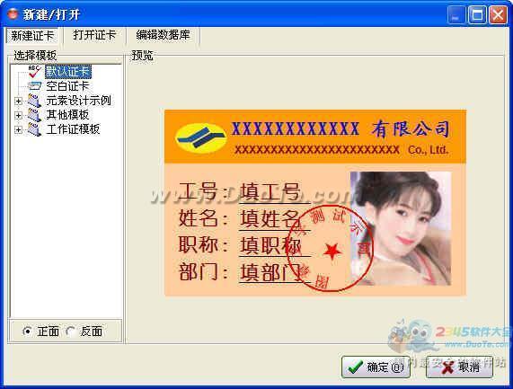 海量证卡排版制作系统下载