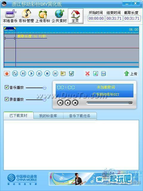浙江移动彩铃DIY下载