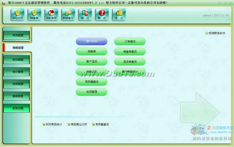 智方3000+五金建材进销存管理系统批发销售软件下载