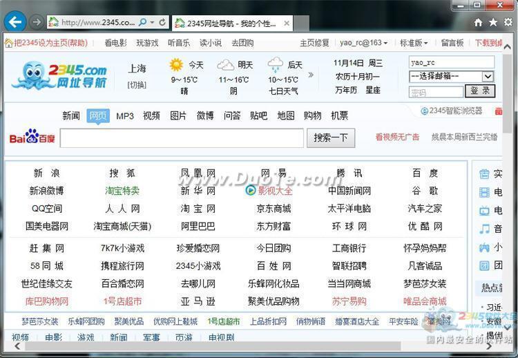Internet Explorer 10(IE10)下载
