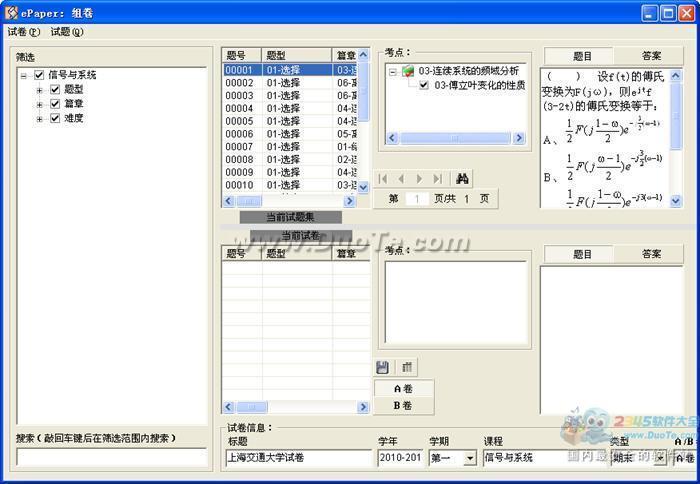 ePaper题库软件下载