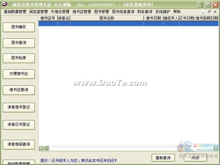 易达阅览室图书管理系统下载