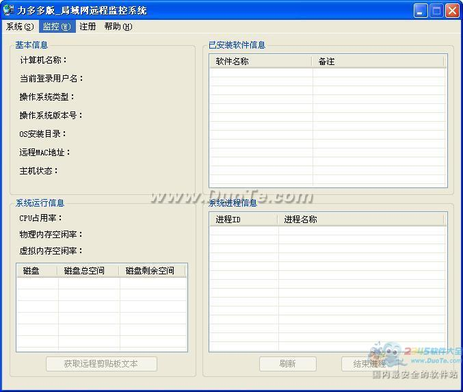 力多多版局域网远程屏幕监控软件下载