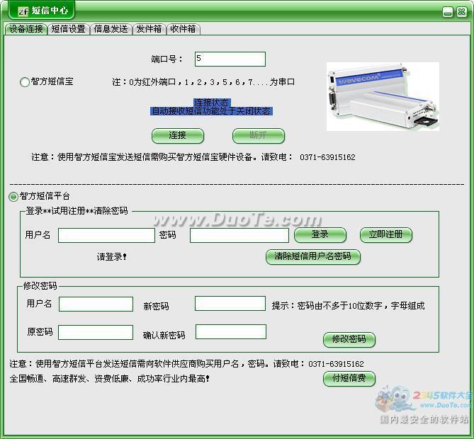 免费客户亲朋好友信息管理软件下载