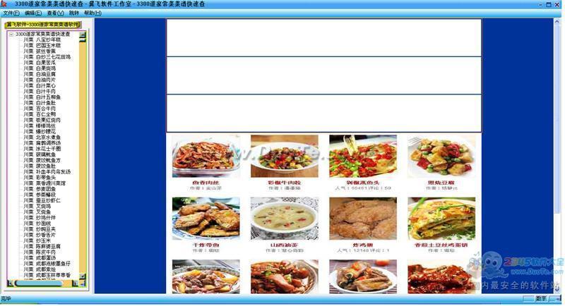 3300道家常菜菜谱快速查下载