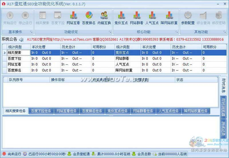 A17-SEO全功能优化软件系统下载