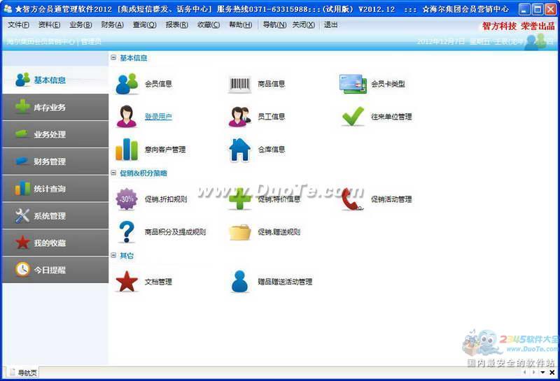 智方会员通管理软件下载