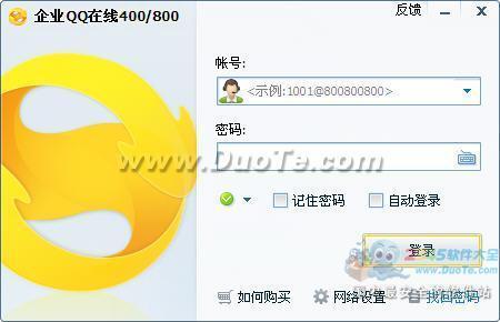 腾讯企业营销QQ下载