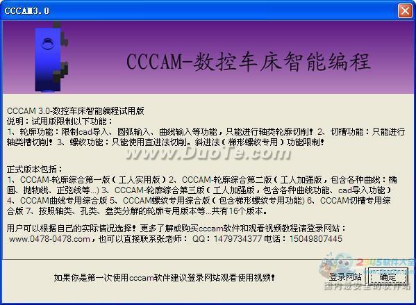 cccam数控车床智能编程下载