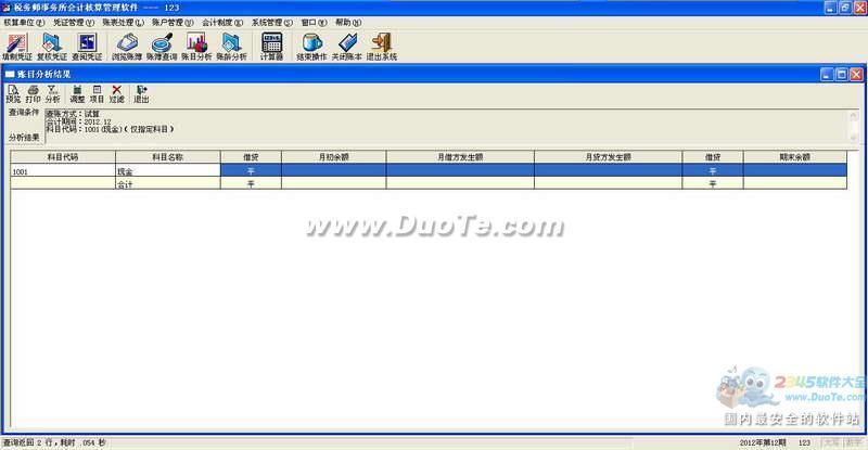 AC990税务师事务所核算软件下载