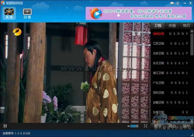 紫狐网络电视下载