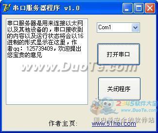 串口服务器程序下载