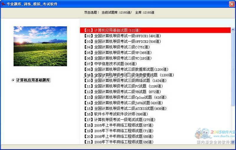 计算机应用基础训练软件下载