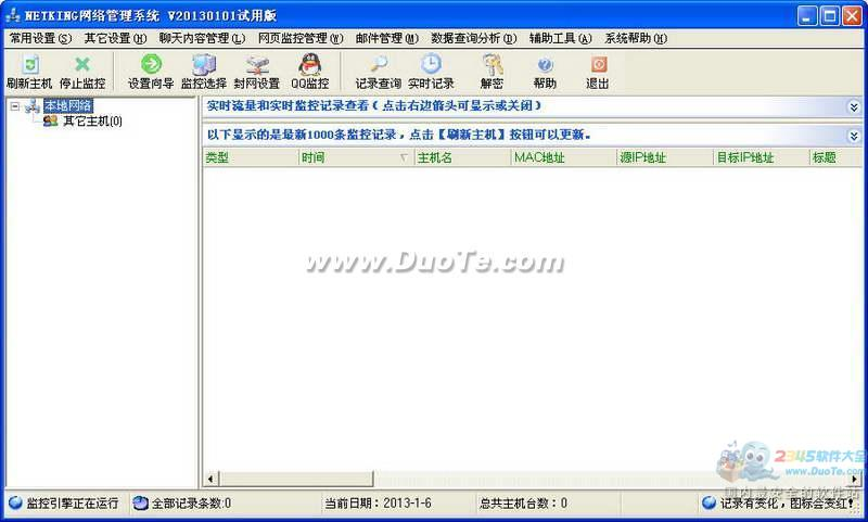 Netking网络监控管理系统下载