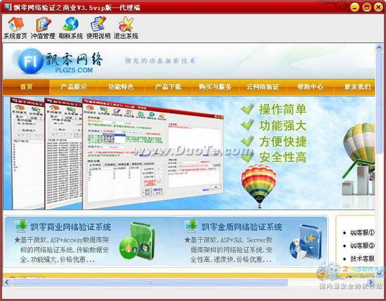飘零网络验证系统下载