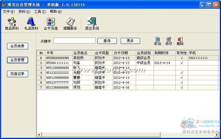 维克会员管理软件下载