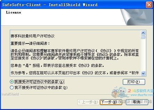 SafeShare文件服务器管理专家下载