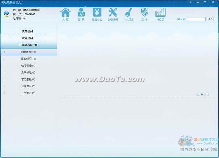 哈哈语音视频聊天室软件下载