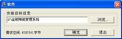 金骏陶瓷管理系统下载