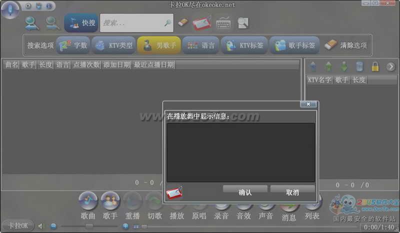 okeoke.net 卡拉ok下载