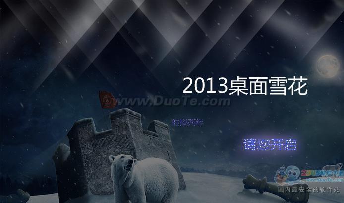 2013桌面雪花下载