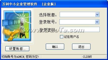 万利中小企业管理软件下载