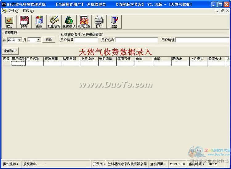 E8天然气收费管理软件下载