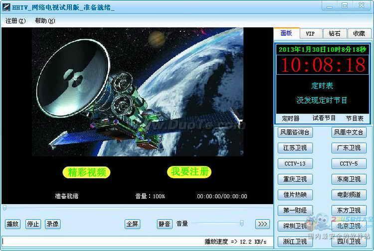HHTV卫星网络电视下载