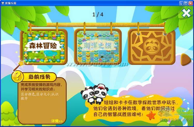 熊猫数学-幼儿学数学下载
