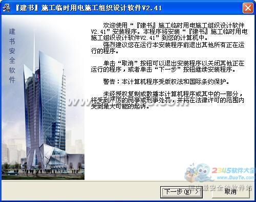 建书施工临时用电施工组织设计软件下载
