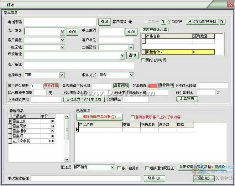 迅驰桶装水软件配送管理系统-来电显示版下载