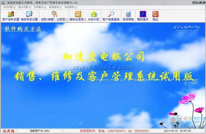 加速度电脑公司销售、维修及客户管理系统下载