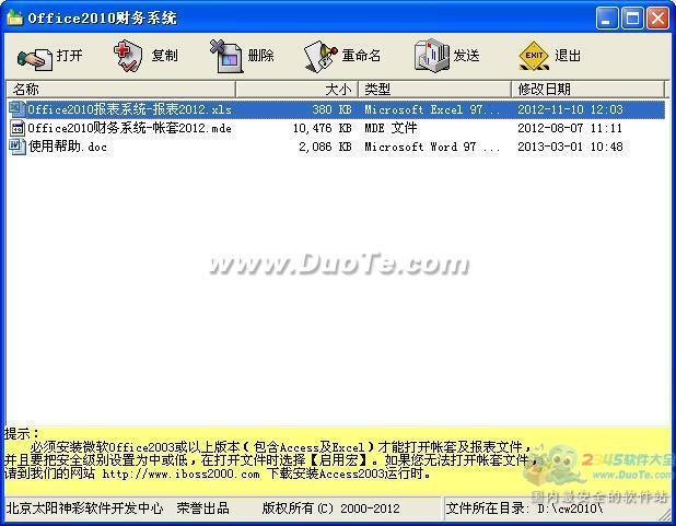 Office2000财务系统下载