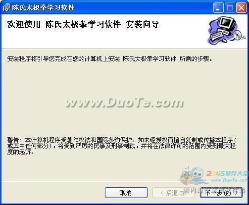 陈式太极拳教学软件下载