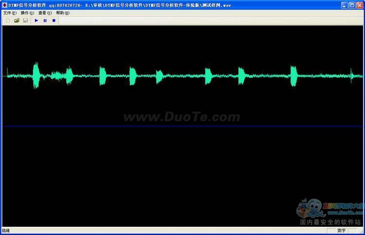 DTMF信号分析软件下载