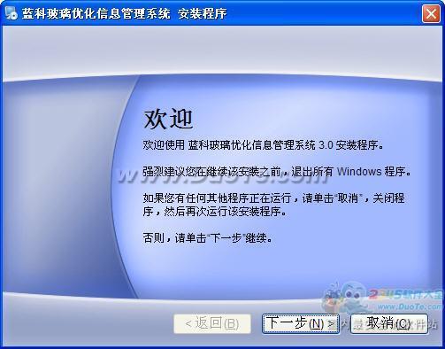 蓝科玻璃优化软件下载