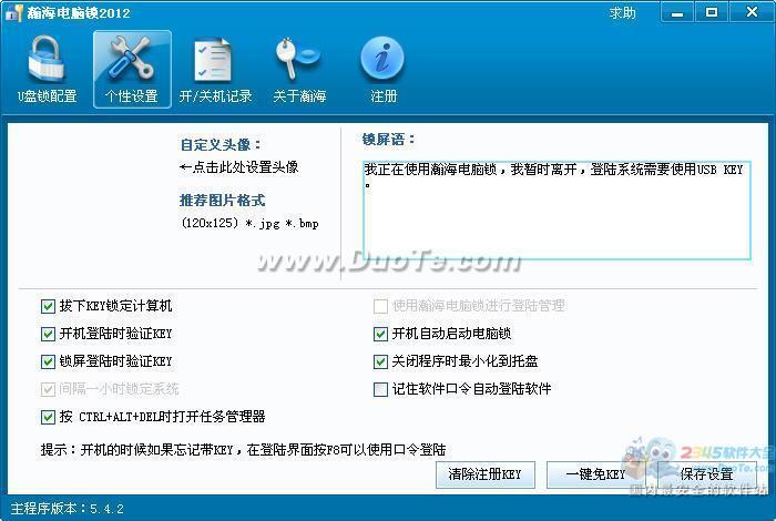 瀚海U盘电脑锁下载