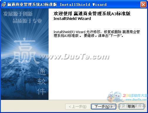 赢通商业管理系统A3下载